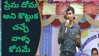 motivational Telugu speech