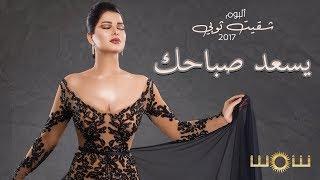 شمس - يسعد صباحك (حصرياً) | من ألبوم شقيت ثوبي 2017