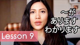 Learn Japanese   Minna No Nihongo Lesson 9 Grammar