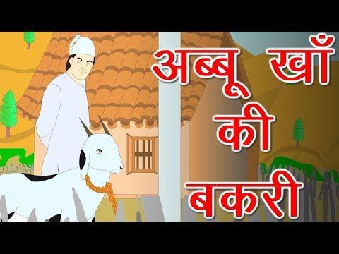 Xxx Mp4 अब्बू खां की बकरी चांदनी Panchatantra Ki Kahaniya Hindi Kahaniya Dadi Maa Ki Kahaniya 3gp Sex