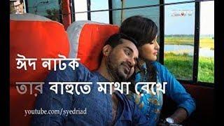 Tar Bahute Matha Rekhe- Sajal Noor- Drama