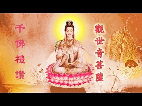 中國� �教音樂2019年 非常� 觀世音菩薩 来自内心的� �教音乐 纯正的� �教歌曲 早晚1次 🙏 纯正的� �教音乐 � �教音乐 Buddha Music