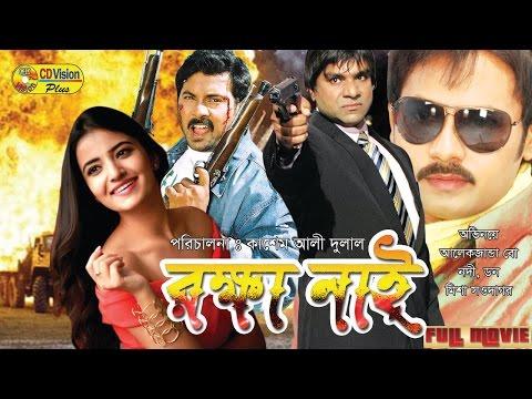 Rokkha Nai | Full HD Bangla Movie | Alekjander Bo, Monika, Mehedi, Misha Sawdagor | CD Vision