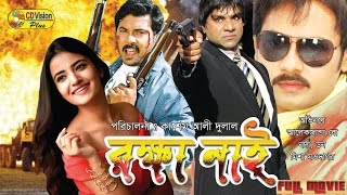 Rokkha Nai | Full HD Bangla Movie | Alekjander Bo, Monika, Mehedi, Misha Sawdagor | CD Vision