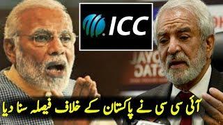 آ ئی  سی سی نے پاکستان کے حق میں آنے والا فیصلہ پاکستان کے خلاف دے دیا   پاکستان کا بڑا نقصان