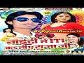 Download Video Download Pyar ke Rog LagaKe  # Naiti Mein ITI Kali E Raja Ji  # Ajit Anari 3GP MP4 FLV