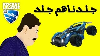 روكيت ليق | جلدناهم جلللد | Rocket League