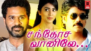 TAMIL NEW MOVIES 2016 FULL MOVIE NAGARJUNA # TAMIL FULL MOVIE 2016 NEW RELEASES # TAMIL ACTION MOVIE