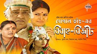 Gopal Vaar er Bibaho Bivrat | Tushar khan | Sharmin Shila | Nasim | Funny Bangla Natok