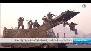 وزير الداخلية السعودى عبد العزيز بن سعود بن نايف آل سعود يرعى الحفل السنوى لاستعراض قوات أمن الحج