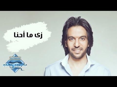 Bahaa Sultan - Zai Ma7na | بهاء سلطان - زي ما أحنا
