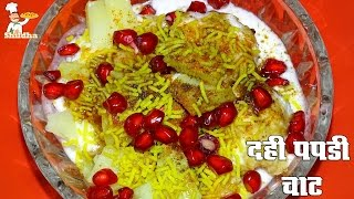 Dahi Papdi Chaat Recipe Video in Hindi (दही पपड़ी चाट)