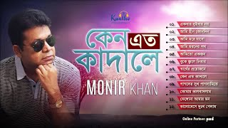 Monir Khan - Keno Eto Kadale | কেন এত কাঁদালে | Bangla Hit Audio Songs