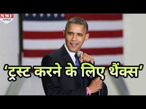 Obama ने कहा, Trust करने के लिए Thanks, पिछले 10 वर्षों के दौरान अद्भुत चीजें हुई हैं