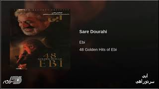 Ebi- Sare Do Rahi ابی،سر دوراهی