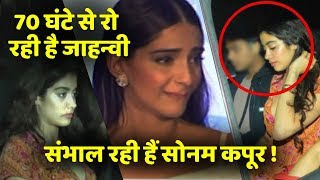 Jhanvi Kapoor Crying Since Last 70 Hours, Sonam Kapoor Consoling Her