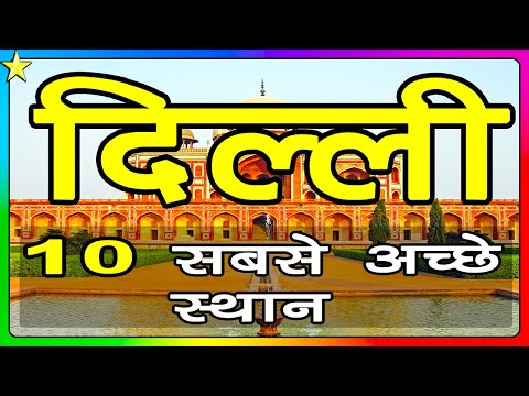 Xxx Mp4 10 GREAT PLACES TO VISIT IN DELHI NCR 👈 दिल्ली के 10 सबसे अच्छे स्थान Hindi Video 10ON10 3gp Sex