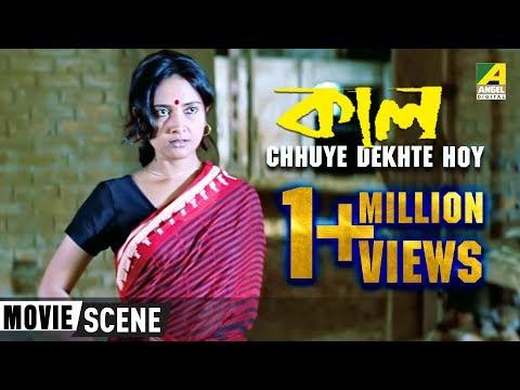 Chhuye Dekhte Hoy | ছুয়ে দেখতে হয় | Bengali Movie Scenes (2016) | Sensational Scene | Kaal