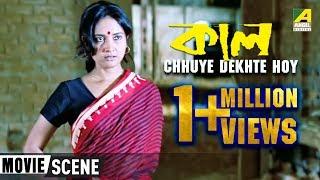 Chhuye Dekhte Hoy | ছুঁয়ে দেখতে হয় | Bengali Movie Sensational Scene | Kaal