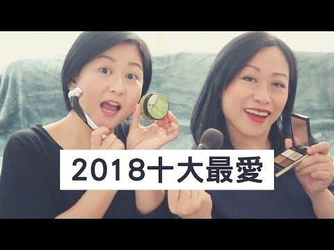 超長氣 2018 十大最愛