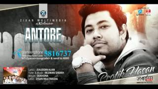 Antore by Protic Hasan | Officia l New Audio Song | Bangla New Song 2016