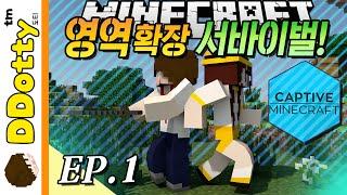 신개념 생존기!! [영역확장 서바이벌 #1편] - Captive - 마인크래프트 Minecraft [도티]