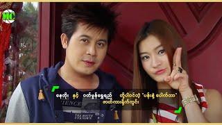 Nay Toe & Wutt Hmone Shwe Yi @