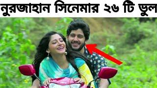 ভুলে ভরা সিনেমা নুরজাহান।নুরজাহান ছবির ২৬ টি ভুল।  nurjahan bangla full movie mistake