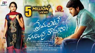Premante Suluvu Kadura Full Movie - 2018 Latest Telugu Movie - Rajiv Saluri, Simmi Das