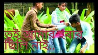 Tui amr hobar chele nah bangla music video 2017 (তুই আমার হবার ছিলি নাহ)