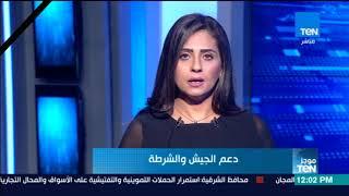 موجز TeN - موجز لأهم أنباء منتصف يوم الأحد 23 أكتوبر 2017
