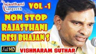 विशनाराम सुथार  --Non Stop राजस्थानी  देशी भजन्स vol  --1  -एक्सक्लूसिव विडिओ  HD