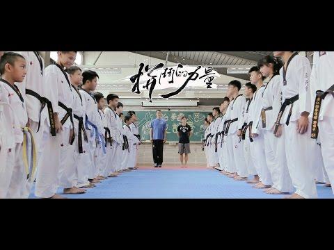 公益� �片「拚鬥的力量」 民和國中跆拳道隊