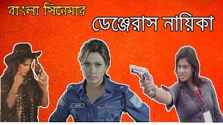 MOST DANGEROUS HEROINES OF BANGLA MOVIE