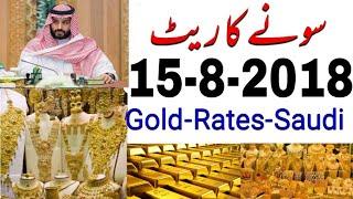Today Saudi Arabia gold price Rates (15-8-2018)