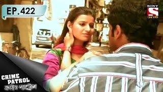 Crime Patrol - ক্রাইম প্যাট্রোল (Bengali) - Ep 422 - Guilt or Jilt?