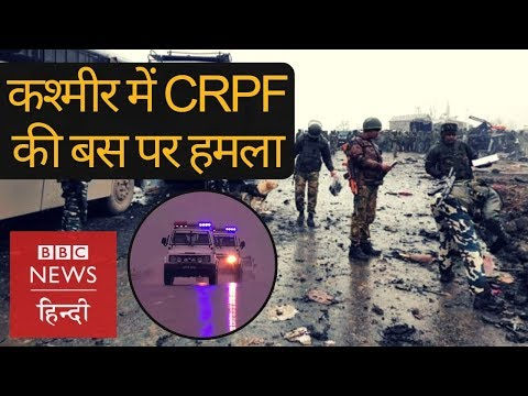 Xxx Mp4 Kashmir Attack CRPF Personnel Killed In A Bomb Attack By Militants In Pulwama BBC Hindi 3gp Sex