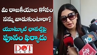 Actress Poonam Kaur Filed Complaint Against YouTube Channels To Cyber Crime Police | Dot News