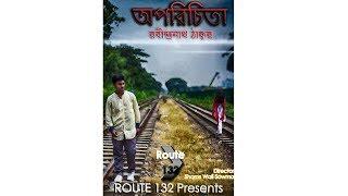 Oporichita (অপরিচিতা) - Rabindranath Tagore | Route 132 | Shortfilm