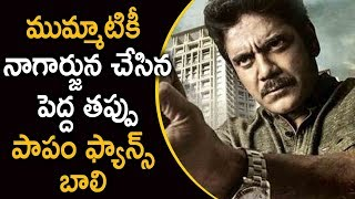 Nagarjuna Blunder Mistake Acting In Rgv Officer Movie | Latest Telugu Movie News