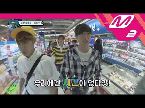 [2017 WoollimPICK] When 18-year-old boys go to the mart without an adult EP.2