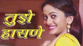 Tujhe Haasne Madak - Manasi naik, Pahili Bhet Romantic Song