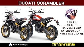 Ducati Scrambler | Test Drive Review | Dream Drive | Kaumudy TV