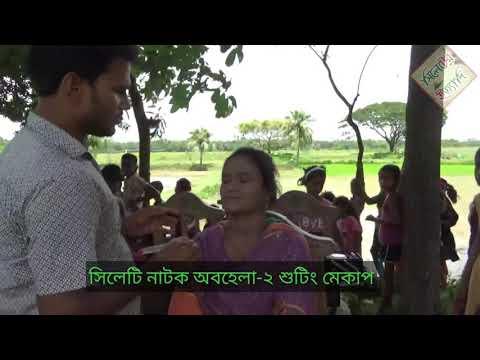 Xxx Mp4 সিলেটি নাটকের মেকাপ কি ভাবে হয় Sylheti New Natok 2018 3gp Sex