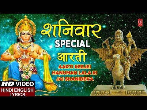 Xxx Mp4 Special I I Aarti Keeje Hanuman Lala Ki Jai Shanideva I HD Video 3gp Sex