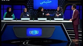 Ro Dar Ro (Family Feud) Halemi VS Baha - Ep.101 / رو در رو - حلیمی در مقابل بها