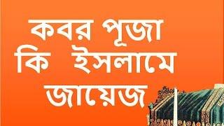 কবর পূজা কি ইসলামে জায়েজ HD Bangla Hadis