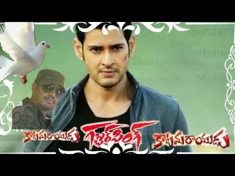 Mahesh Babu Pawan Kalyan katamarayudu new teaser