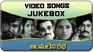 AnthuLeni Katha Movie    Video Songs Jukebox    Rajinikanth, Kamal Hassan, Jayaprada