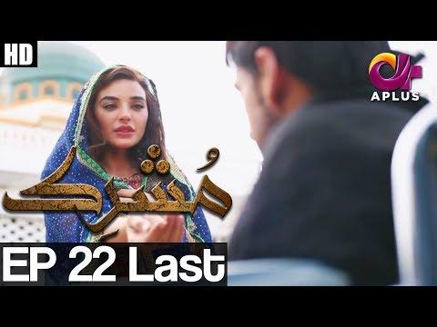 Mushrik - Episode 22 (Last) | Aplus ᴴᴰ | Top Pakistani Dramas